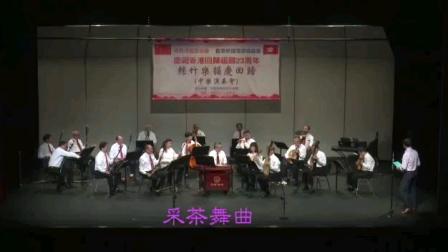 小合奏《釆茶舞曲》香港保健海流中樂團演奏