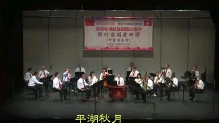 廣東音樂《平湖秋月》香港保健海流中樂團演奏