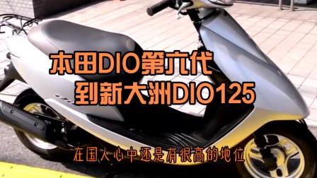 经典摩托车系列 日本精品小绵羊踏板摩托车 本田DIO第六代至今