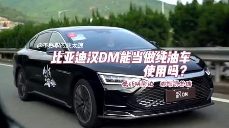 比亚迪汉DM车型 竞争力到底如何 是否能达到混合动力的油耗水平