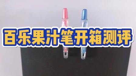 中性笔推荐:百乐果汁笔开箱测评