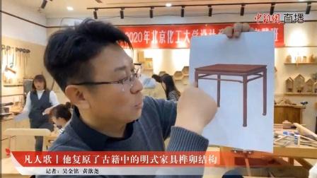半个木匠向全网介绍中国传统榫卯工艺 中新网直播采访张均成 视频(完整版)