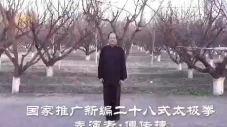 二十八式太极拳竞赛套路,傅传捷老师。