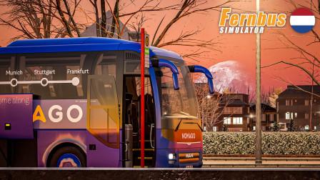 长途客车模拟 #228:伴随着夕阳前往荷兰格罗宁根   Fernbus Simulator