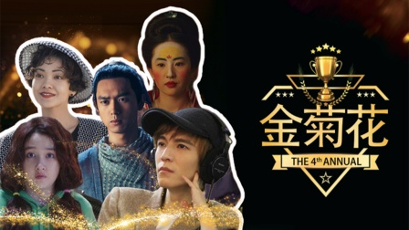 2020国产烂片爆笑盘点!暨第四届中国电影金菊花颁奖典礼!
