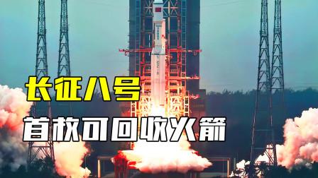 五年磨一箭!中国长征八号火箭升空,能否成为美国猎鹰的争雄对手?