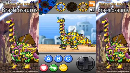 组装机械 长颈龙 游戏解说 第14章 长颈龙