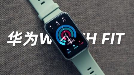 华为WATCH FIT智能手表体验:手腕上的健身私教