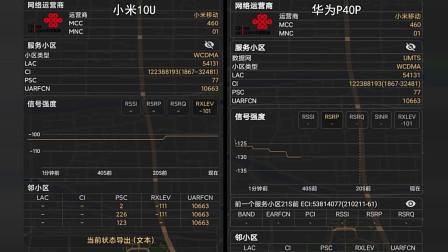 【叶秋评测】小米10Uvs华为P40Pro