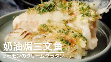 在家做西餐香煎三文鱼 奶油焗三文鱼