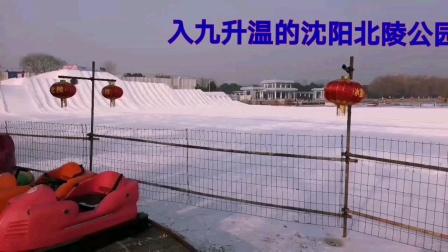 入九升温后的沈阳北陵公园冰雪世界