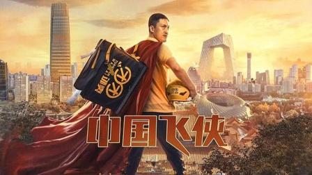 刘海柱变外卖小哥,描绘打工人的辛酸,成年人的崩溃就在一瞬间!