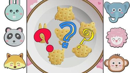 盘子里的饼干形状 你知道是什么动物吗?
