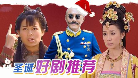 圣诞节看港式家庭喜剧,真有过年那味儿了