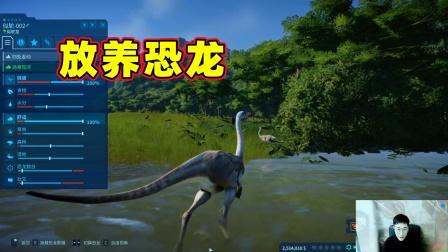侏罗纪世界:一日改行养恐龙,这食草龙看着还挺可爱