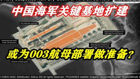 卫星图显示,中国海南海军基地扩建面积非常大,可容纳003航母