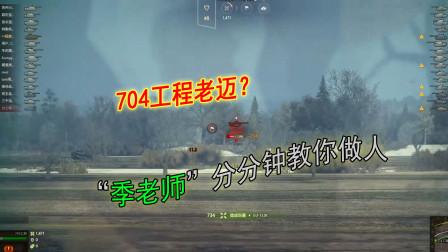 """坦克世界:704工程日渐老迈?""""季老师""""分分钟教做人"""