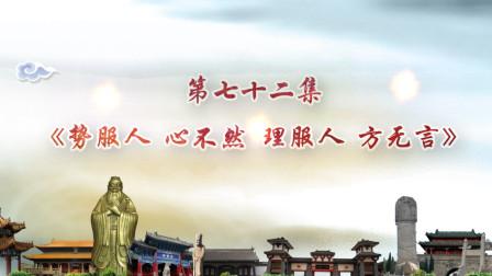 弟子规微电影第七十二集《势服人 心不然 理服人 方无言》