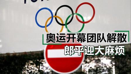 世乒赛取消,东京奥运会开幕式导演团队解散,网友大呼取消奥运