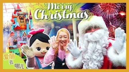 圣诞节到咯!快和爱丽一起去圣诞王国玩吧
