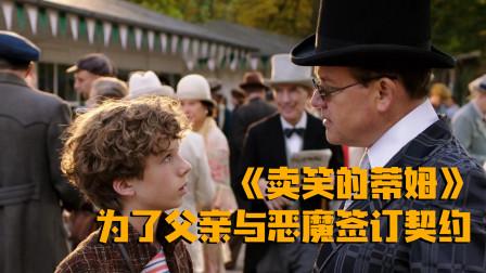 卖笑的蒂姆:小男孩为了父亲,不惜失去笑容,与恶魔签订契约