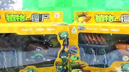 植物大战僵尸玩具拆箱,椰子加农炮对战胡萝卜战车