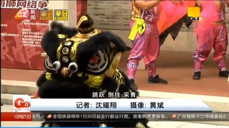 威風!第五屆天河獅王杯開賽《G4出動 新聞日日睇》