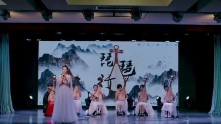 新爱琴 刘思宇•陈珂米 琵琶行师生音乐会:回顾丨琵琶吟