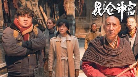 东北话魔性解说《昆仑神宫》铁三角雪山探险成功解除诅咒