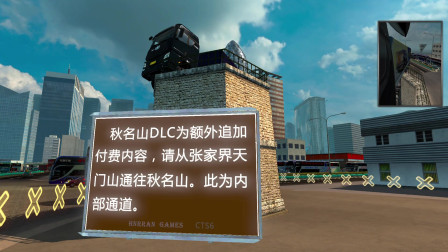 Euro Truck Simulator 2 遨游中国之日本秋名山之旅——德邦物流