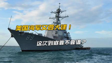 美国海军大建,斥资数千亿造400艘战舰,保住未来30年的全球第一
