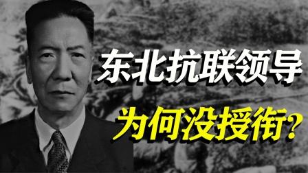 东北抗日14年敌人10万元买他头颅,后任东野副司令为何没授衔