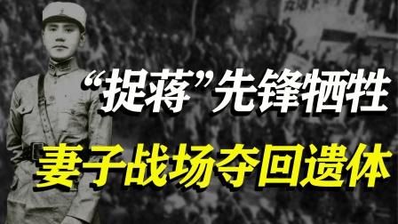 """西安事变""""捉蒋""""斗士,抗日中殉国,妻子上战场夺回其遗体"""