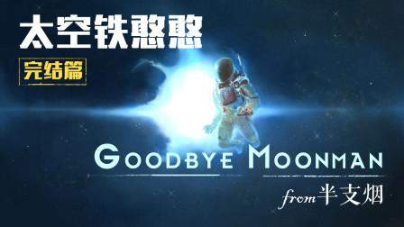 《太空铁憨憨》完结篇--再见月中人