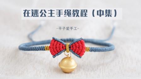 A1208 | 在逃公主手绳视频教程(中集):蝴蝶结编织