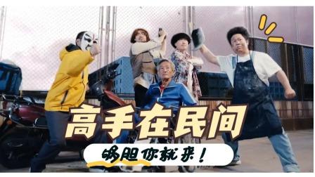 《陈翔六点半之民间高手》陈翔独创功夫打球法,刘国梁见了都想逃
