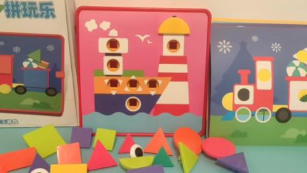 几何形拼玩乐,用不同形状和颜色的积木拼搭游艇,启蒙益智玩具