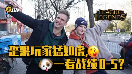 自从这群歪果仁在中国打英雄联盟以后。。。