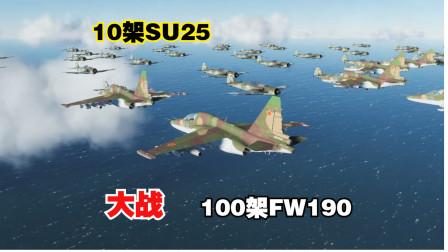 10架SU25攻击机大战二战的100架FW190战机,结果怎样?战争模拟