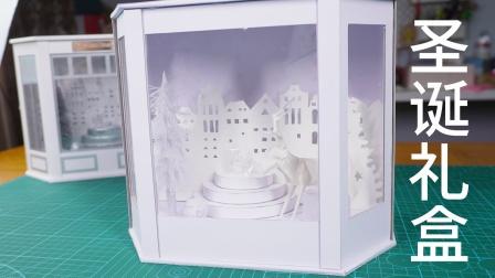 到车VLOG:折纸的浪漫!手工做的圣诞橱窗礼盒!