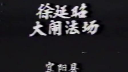 曲剧《徐延诏大闹法场》