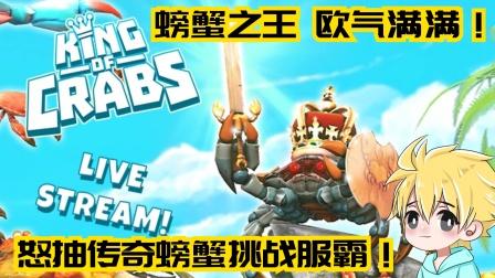 螃蟹之王:欧气满满!怒抽传奇螃蟹挑战服霸!