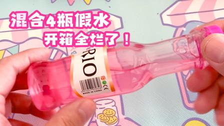 4瓶假水大混合!开箱全都烂完了,为啥大桃觉得比起泡胶还值?