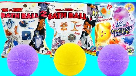 猫和老鼠泡澡球惊喜变色玩具