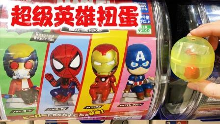 超级英雄趣味动物扭蛋惊喜奇趣蛋玩具