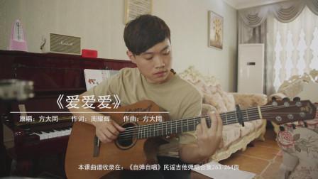 方大同《爱爱爱》 蓝莓吉他弹唱教学