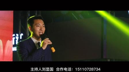 婚礼主持人刘显国宣传片