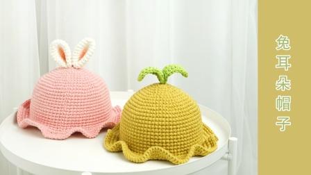 【A211集】菲菲姐家-钩针编织宝宝帽-兔耳朵帽子/萌芽帽