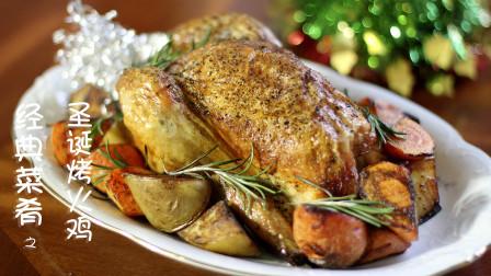 圣诞必吃的快乐爆汁烤鸡