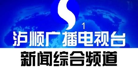 【放送文化/架空电视/频道呼号】泸顺广播电视台新闻综合频道主ID(2006.1.1-至今)